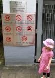 Hong Kong Park rule board.