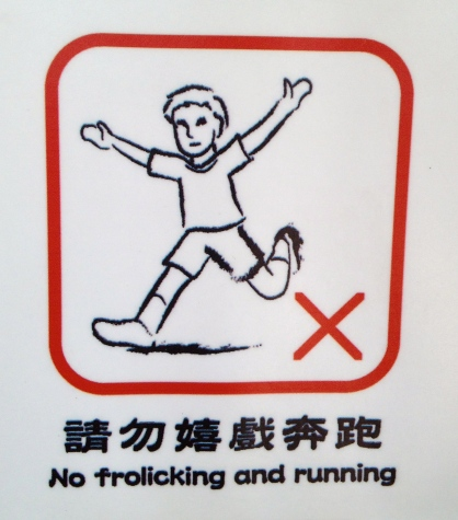 No frolicking or running