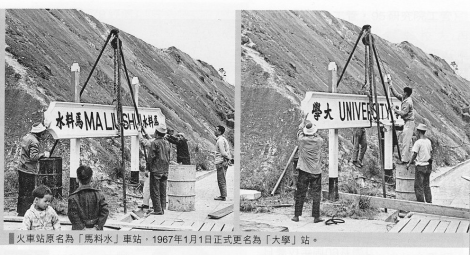 "(Source: Susan Bloomberg-Kason's blog post ""Along the Kolwoon-Canton Railway."" She ran across the picture in a CUHK alumni magazine.)"