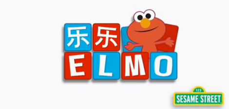Screen shot of intro to 乐乐Elmo