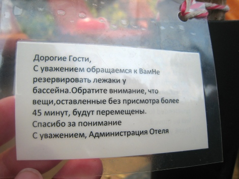Sun-bed notice in Russian