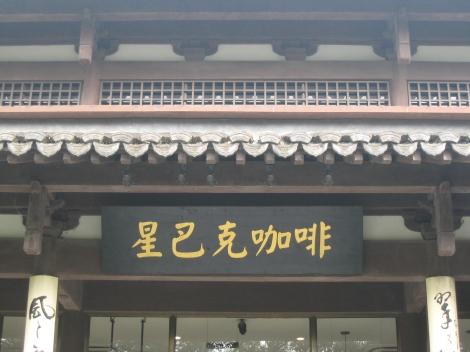 Hangzhou Starbucks signage