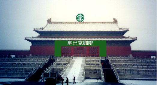 Starbucks in Forbidden City mock-up