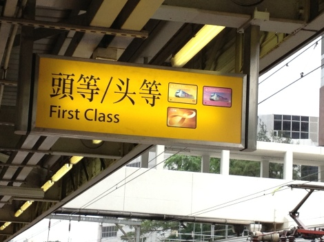Trilingual sign on Hong Kong's East Rail Line