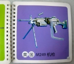 Chinese children's book on guns