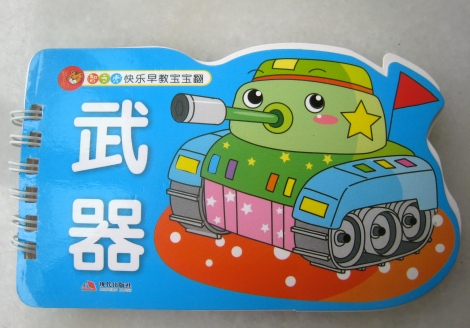 Chinese children's book on weapons