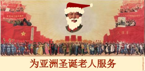 Serve Asian Santa Claus