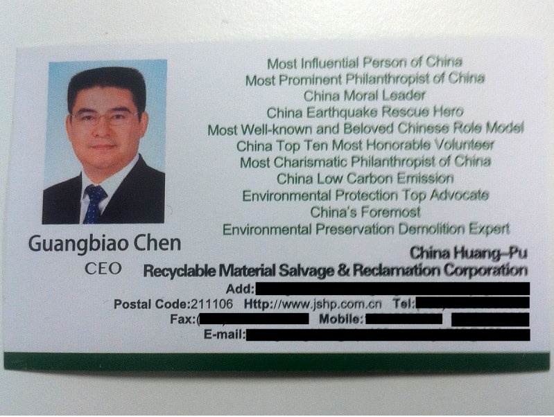 Guangbiao Chen is no Red Banner Sister: business cards for the ...