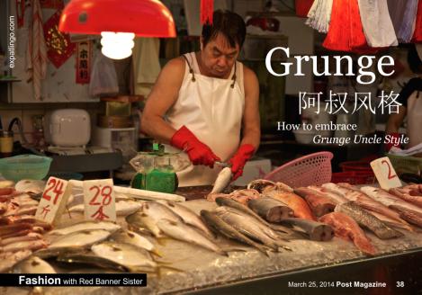 Grunge Uncle Style faux magazine spread _ expatlingo.com