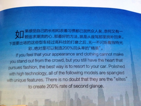 Detail from China Eastern in-flight magazine _ expatlingo.com