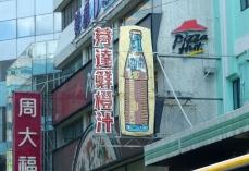 Macau Fanta sign _ expatlingo.com