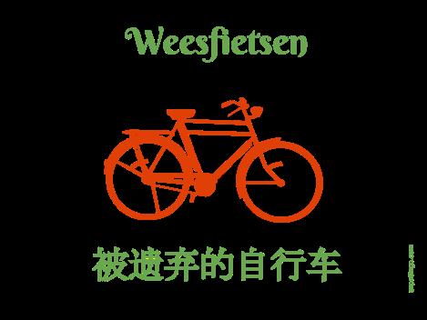 weesfietsen 被遗弃的自行车 featured image