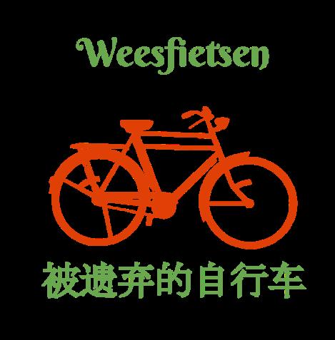 weesfietsen 被遗弃的自行车 _ expatlingo.com