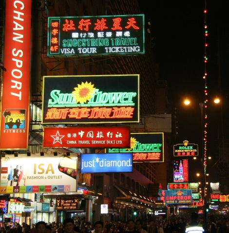 The bright lights of Nathan Road in Tsim Sha Tsui circa 2005 (photo courtesy of my mom, Linda Brown)