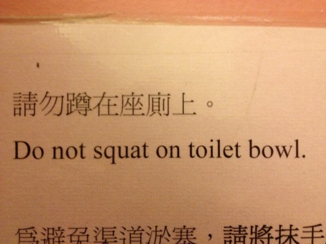 In the washroom at the Hong Kong Heritage Museum, Shatin